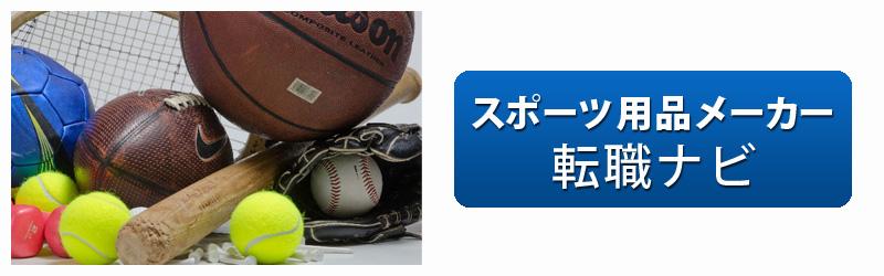 スポーツ用品メーカー転職ナビ